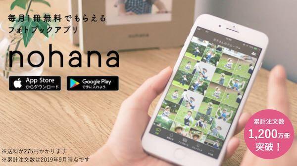 nohana公式サイト