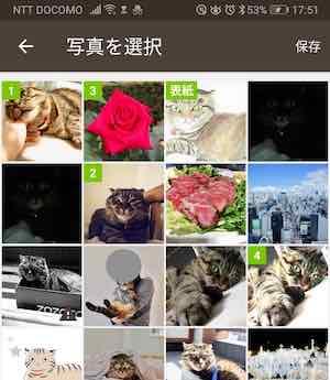 nohana写真選択画面