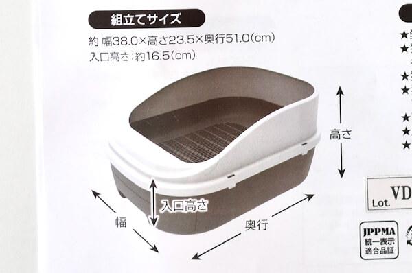 ペティオの猫用システムトイレのサイズ