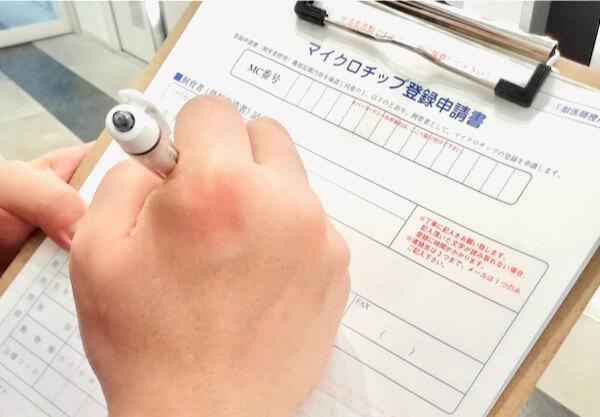 マイクロチップ登録申請書の飼い主欄への記入